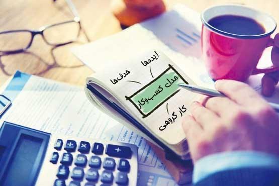 خبرنگاران گزارش می دهد؛ با بوم مدل کسب وکار آشنا شوید، چگونه برای یک استارتاپ مدل کسب وکار طراحی کنیم؟