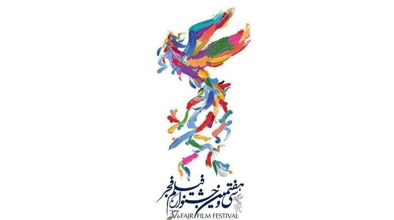 فیلم ، پوسترهای ادوار جشنواره فیلم فجر