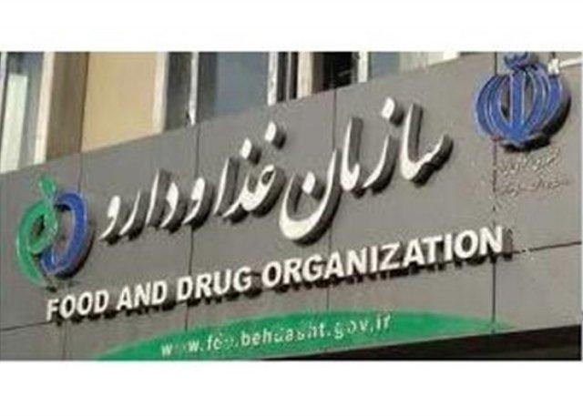 واکنش سازمان غذا و دارو به جلسه یک دادگاه دارویی بدون حضور نمایندگان وزارت بهداشت