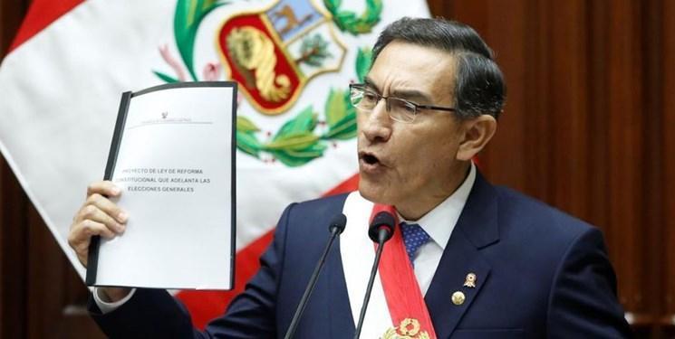 دستور رئیس جمهور پرو برای انحلال مجلس و برگزاری انتخابات زودهنگام