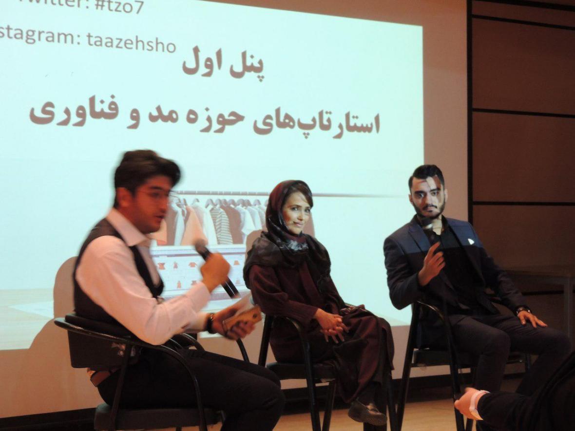 هفتمین رویداد کارآفرینی حوزه مد و فناوری لباس برگزار گشت