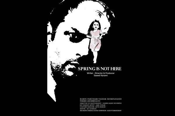 بهار اینجا نیست به جشنواره آلترناتیو رسید