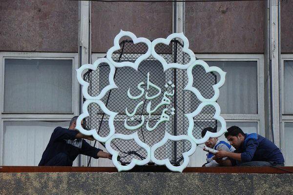 چالش بزرگ شهرداری تهران؛ افزایش هزینه ها