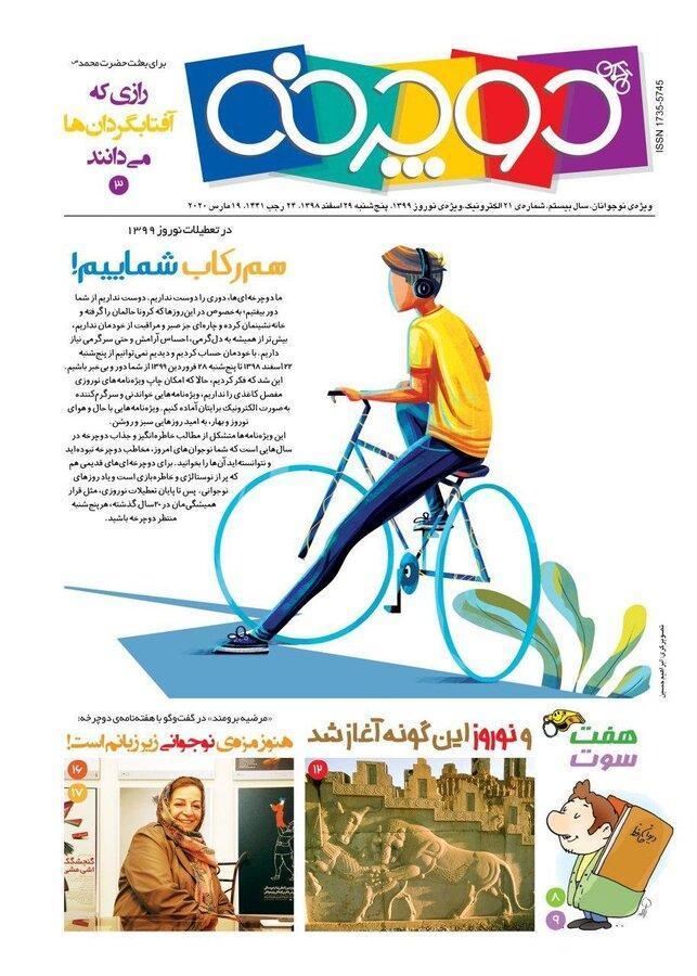 دوچرخه ویژه نوروز منتشر شد؛ هم رکاب شماییم