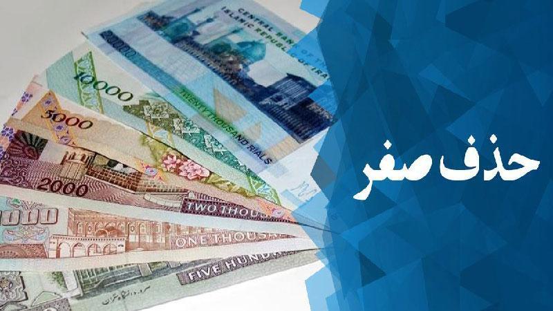 گرفتاری های مالی کشور برای حذف 4 صفر از پول ملی مناسب نیست