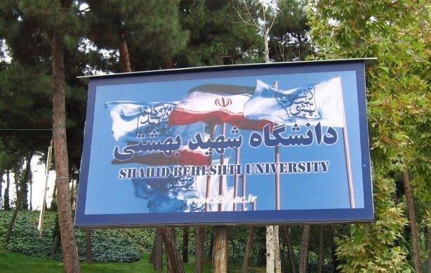 تمام کلاس های دانشجویان دکتری دانشگاه شهیدبهشتی مجازی برگزار می گردد
