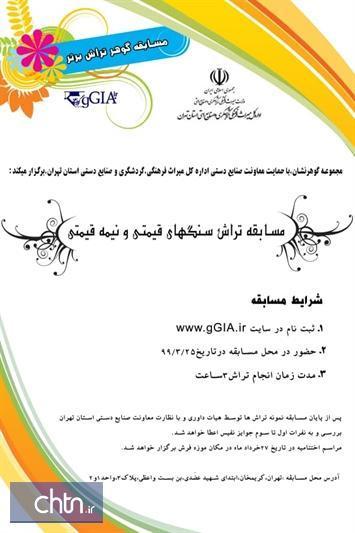 مسابقه تراش سنگ های قیمتی و نیمه قیمتی در تهران برگزار می شود