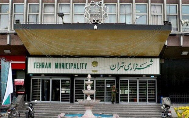 اطلاعیه شهرداری تهران در مورد عدم پرداخت به موقع حقوق پرسنل