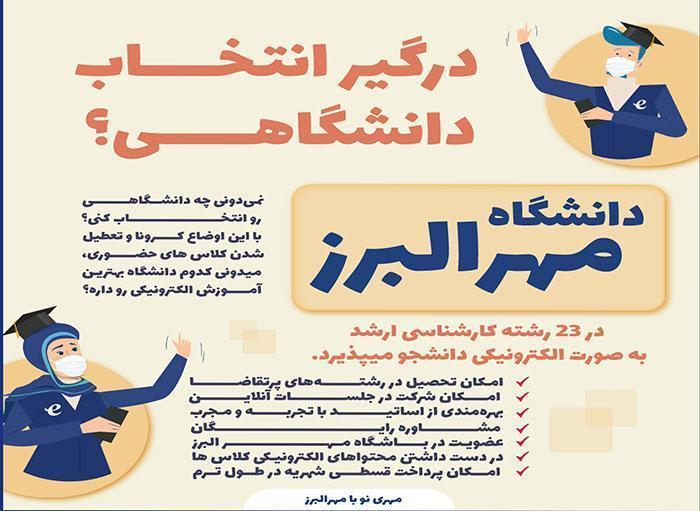 موسسه آموزش عالی مهرالبرز، پیشگام در آموزش الکترونیکی