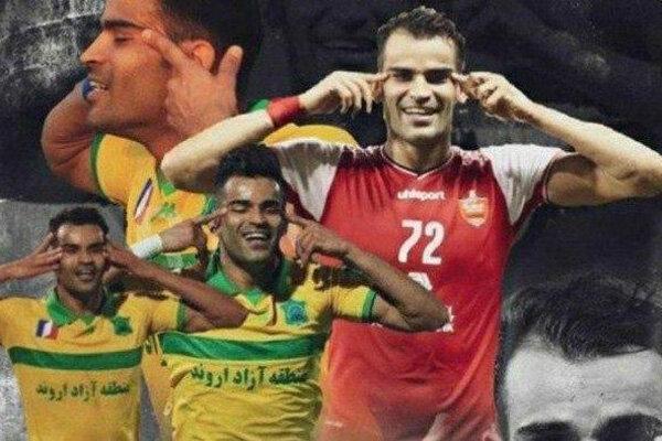 تصاویری از شادی گل مشابه در ایران، توطئه آل سعود علیه آل کثیر؟