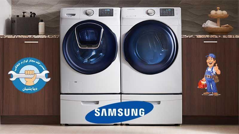 نمایندگی تعمیرات ماشین لباسشویی سامسونگ