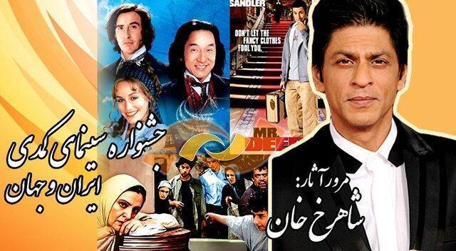 جشنواره فیلم های کمدی و مرور آثار شاهرخ خان در شبکه نمایش