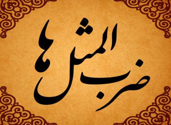 ضرب المثل عمرو در امانت خیانت نکرد تو چرا