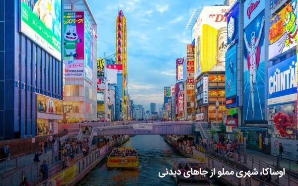 جاذبه های گردشگری اوساکا شهر زیبای ژاپن