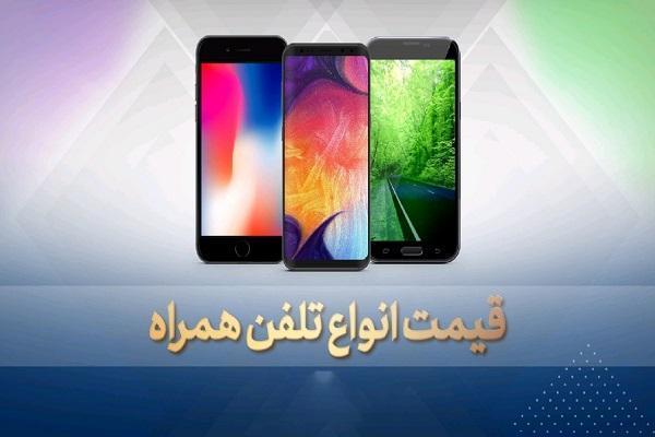 قیمت روز گوشی موبایل در 13 دی