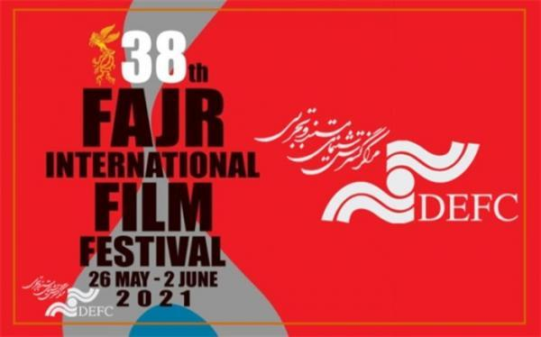 نمایش دو اثر از مرکز گسترش در سومین روز جشنواره جهانی فیلم فجر
