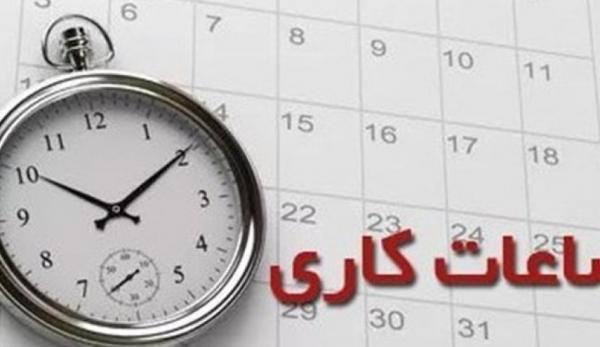 تعطیلی ادارات استان تهران در روزهای پنجشنبه، ساعت کاری ادارات به 6:30 تا 13:30 تغییر کرد